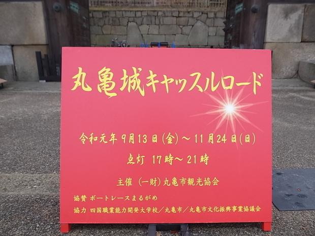 丸亀城@香川県丸亀市_f0197703_11165961.jpg