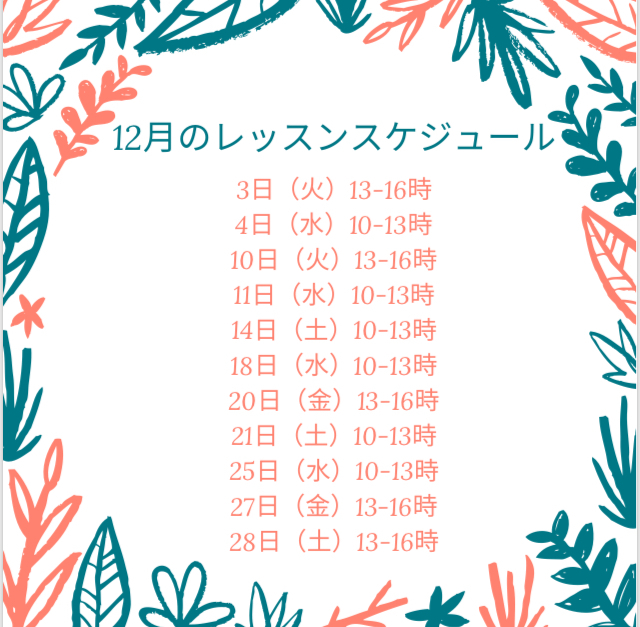 【募集】【単発】クリスマススワッグレッスン_アーティフィシャル_d0000304_23531787.jpeg