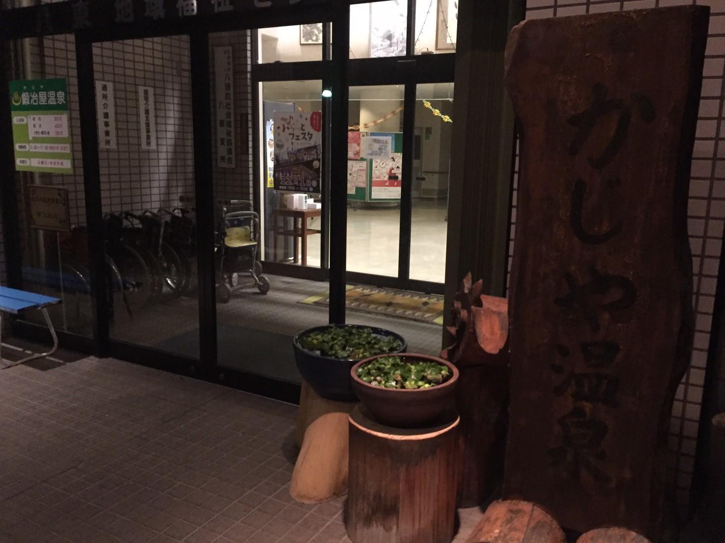 中嶋商店 のち 鍛冶屋温泉_e0115904_05000119.jpg