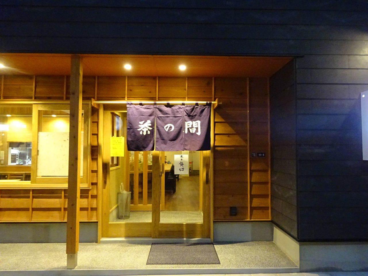 中央通り 居酒屋「茶の間」様 完成写真③_f0105112_04315509.jpg