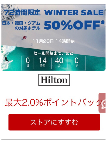 もう見た?ヒルトンの72時間50%OFF_d0285416_09033606.jpg