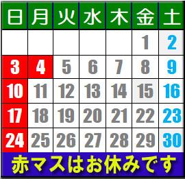 アルフィン 11月営業カレンダー変更_d0067418_09164766.jpg