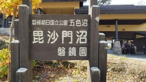 五色沼散策_f0165126_07302761.jpg