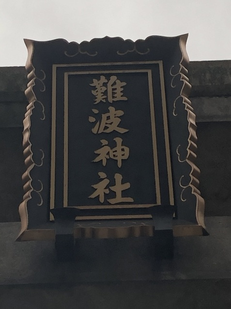 徳仁天皇と仁徳天皇_b0409627_09304106.jpg