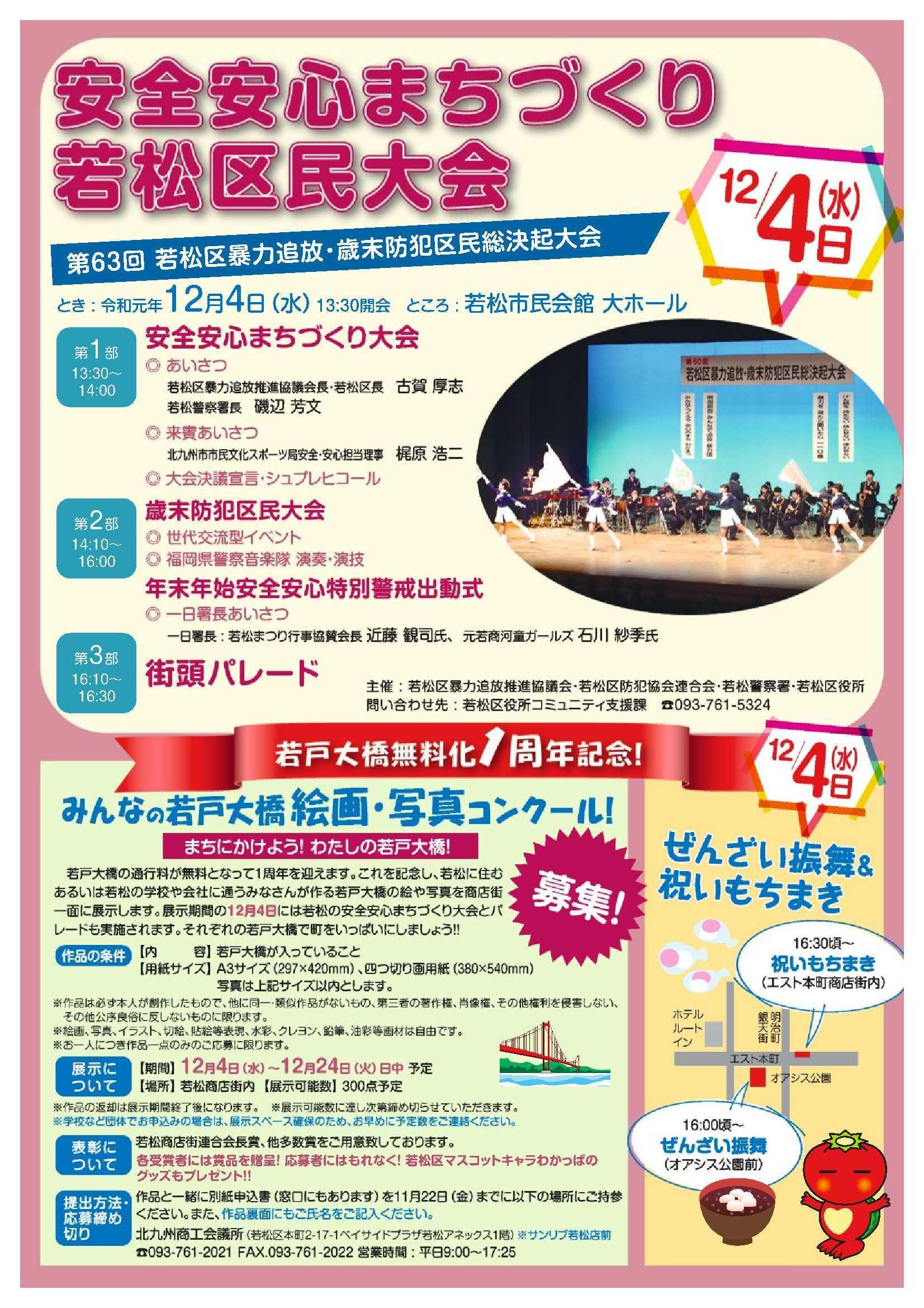 若戸大橋無料化1周年記念イベントのお知らせ_e0198627_17192799.jpg