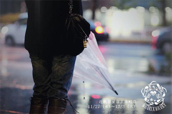 11/27(火)〜12/3(水)は、近鉄百貨店上本町店に出店します!!_a0129631_09492071.jpg