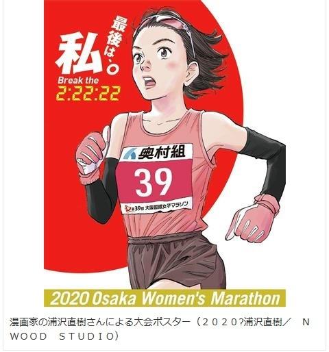 「大阪国際女子マラソン」のイメージキャラクター_f0112434_13494934.jpg