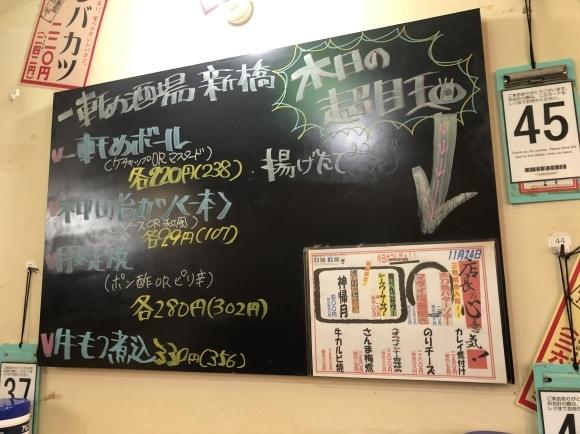 新橋_f0290135_16082040.jpeg