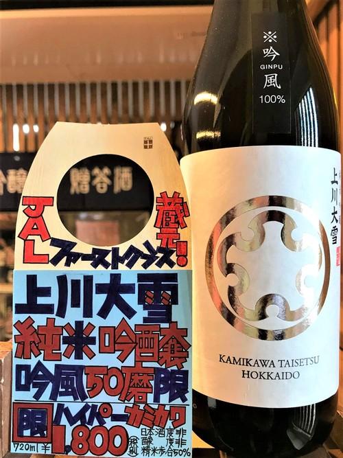 【日本酒】上川大雪 新酒しぼりたて 特別純米 無濾過生原酒 北海道彗星仕込み 限定 新酒令和1BY🆕_e0173738_13245679.jpg
