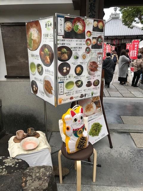 京都は11月最終週も紅葉見頃です_d0020139_15555158.jpeg