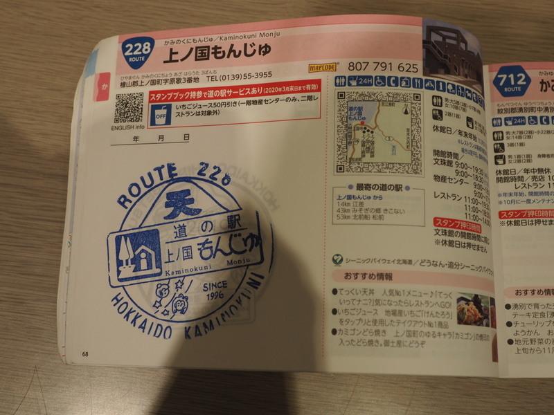 2019.10.10 道の駅上ノ国で車中泊_a0225740_08240994.jpg