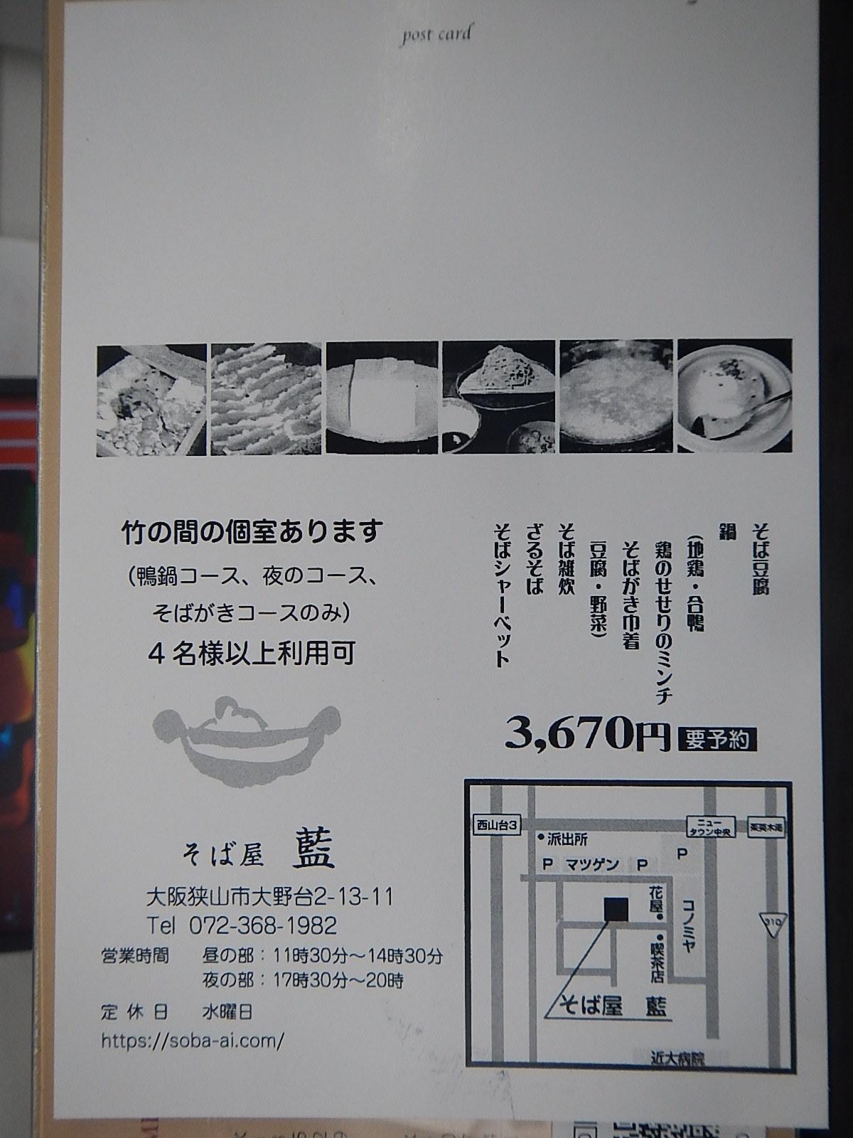そば屋「藍」へ~ゆっくりポタリングを楽しむ会_a0386742_14525227.jpg