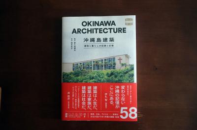 沖縄島建築 建築と暮らしの記録と記憶_c0191542_09412983.jpg