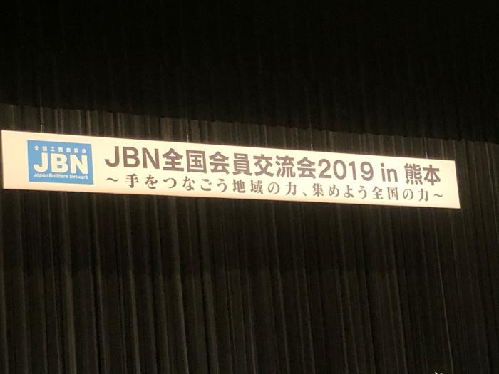 JBN全国会員交流会2019in熊本_f0070542_15110317.jpg