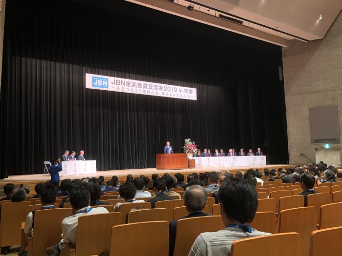 JBN全国会員交流会2019in熊本_f0070542_15111787.jpg