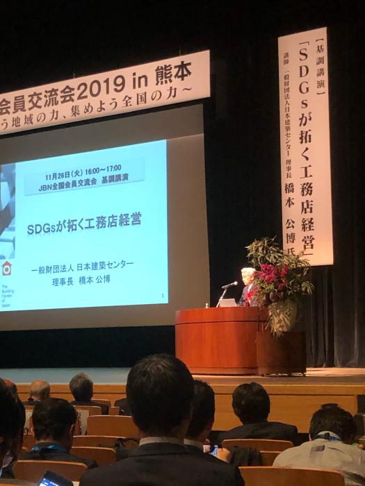 JBN全国会員交流会2019in熊本_f0070542_16584106.jpg