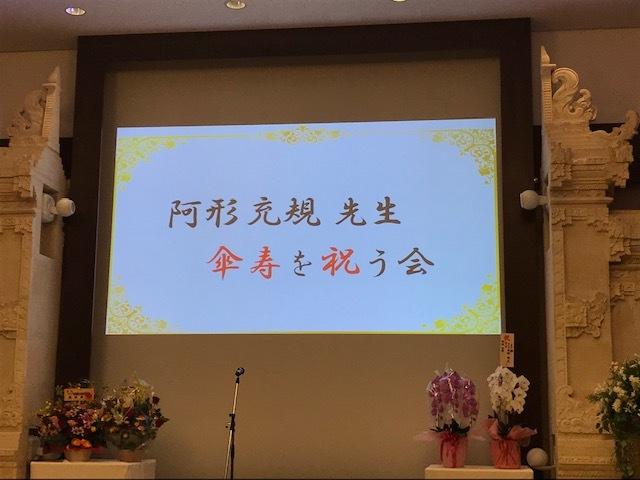 阿形充規先生傘寿の祝賀会_c0290443_18372178.jpg