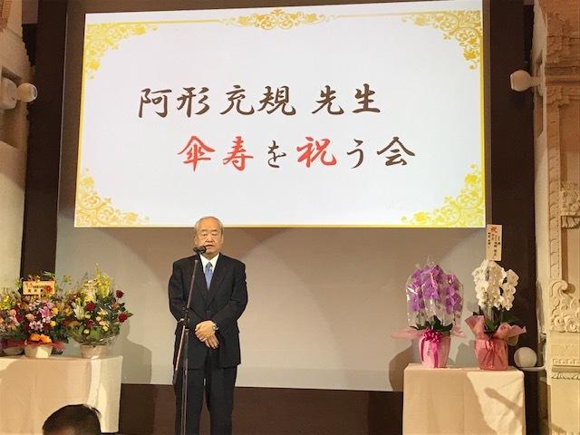 阿形充規先生傘寿の祝賀会_c0290443_18374177.jpg