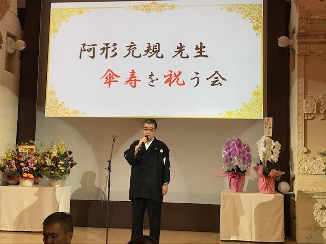 阿形充規先生傘寿の祝賀会_c0290443_18380012.jpg