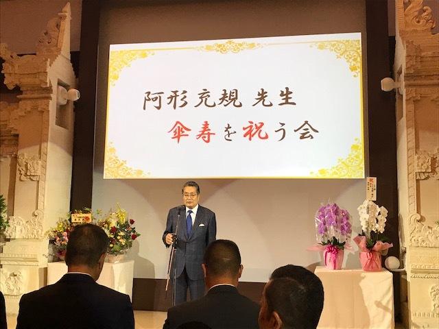 阿形充規先生傘寿の祝賀会_c0290443_18430911.jpg