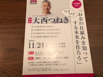 大西つねきさん_f0019247_22131715.jpg