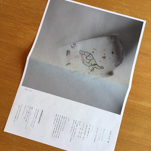 11月30日 三重県松坂「レストランCULTIVATE 和三盆ワークショップ」_c0227958_07512407.jpg