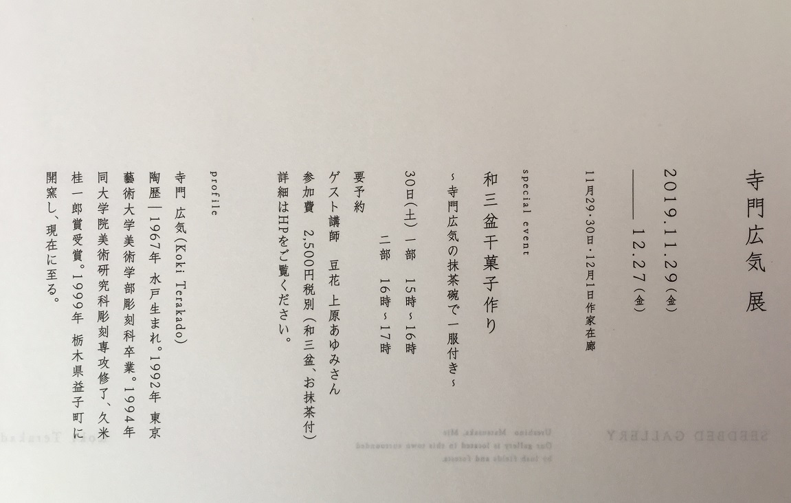 11月30日 三重県松坂「レストランCULTIVATE 和三盆ワークショップ」_c0227958_07514633.jpg