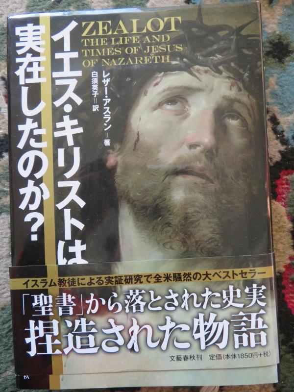 早くキリスト教という悪魔教の信者をやめるための、鷲の推薦する本!_d0241558_08422547.jpg