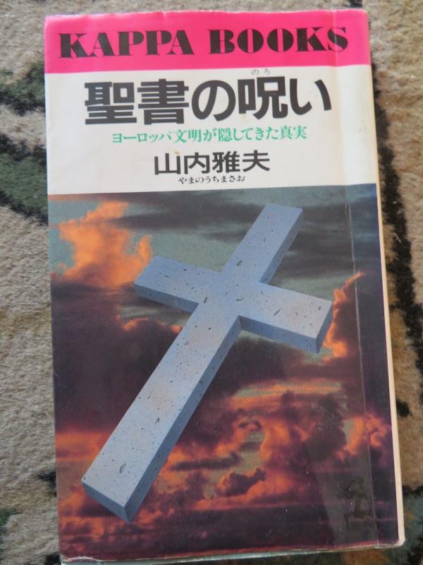 早くキリスト教という悪魔教の信者をやめるための、鷲の推薦する本!_d0241558_08435895.jpg