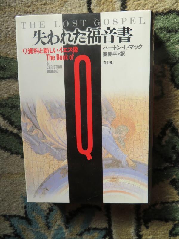 早くキリスト教という悪魔教の信者をやめるための、鷲の推薦する本!_d0241558_09224018.jpg