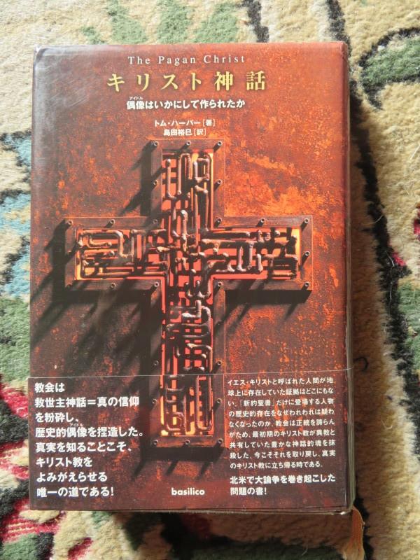早くキリスト教という悪魔教の信者をやめるための、鷲の推薦する本!_d0241558_10103284.jpg