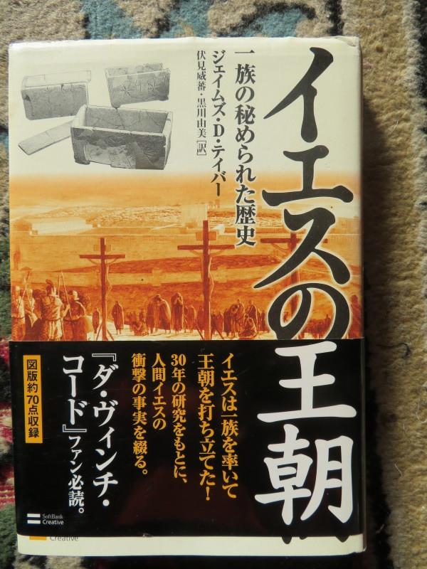 早くキリスト教という悪魔教の信者をやめるための、鷲の推薦する本!_d0241558_10111732.jpg