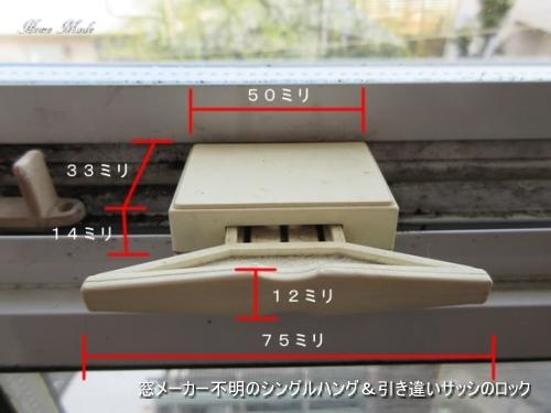 これは、珍しいタイプのロックですね_c0108065_11341447.jpg