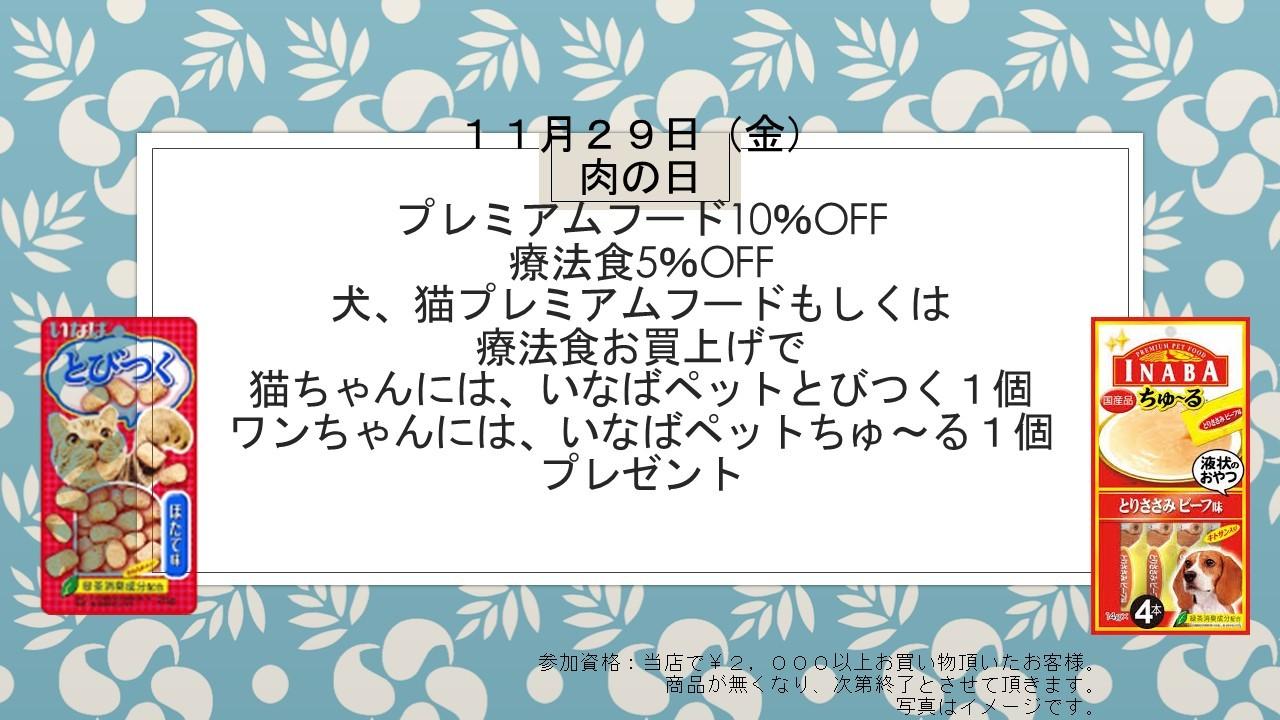 191126 29日(肉の日)イベント告知_e0181866_11425232.jpg