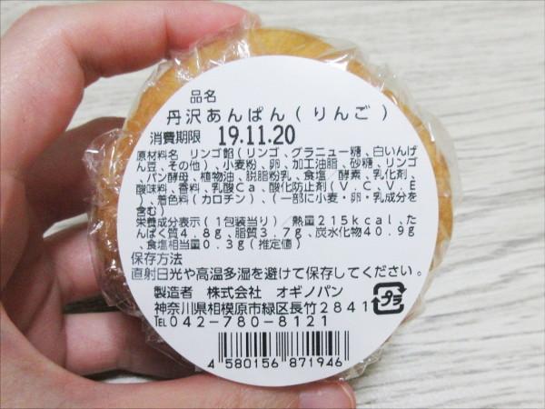 オギノパン@IKEBUKURO パン祭_c0152767_20143846.jpg