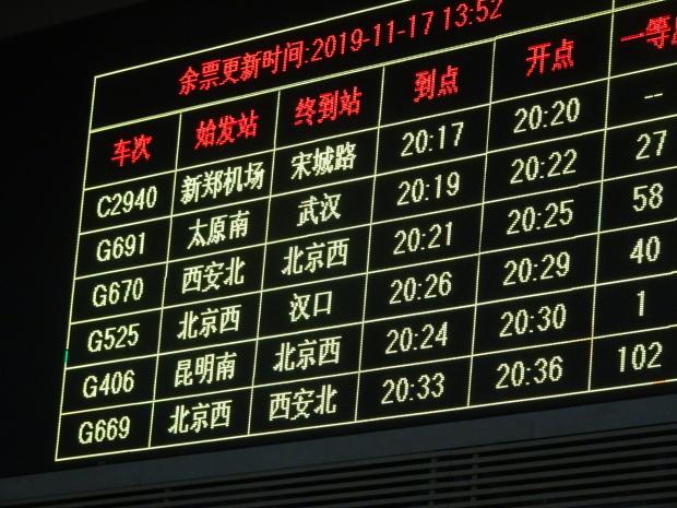 中国の新幹線??_d0193569_07343559.jpg