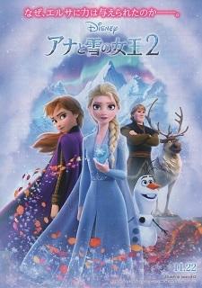 『アナと雪の女王2』(2019)_e0033570_19383549.jpg