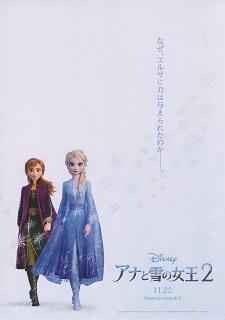 『アナと雪の女王2』(2019)_e0033570_19385079.jpg
