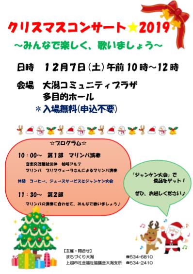まもなく開催!クリスマスコンサート☆2019_b0164376_15384184.png