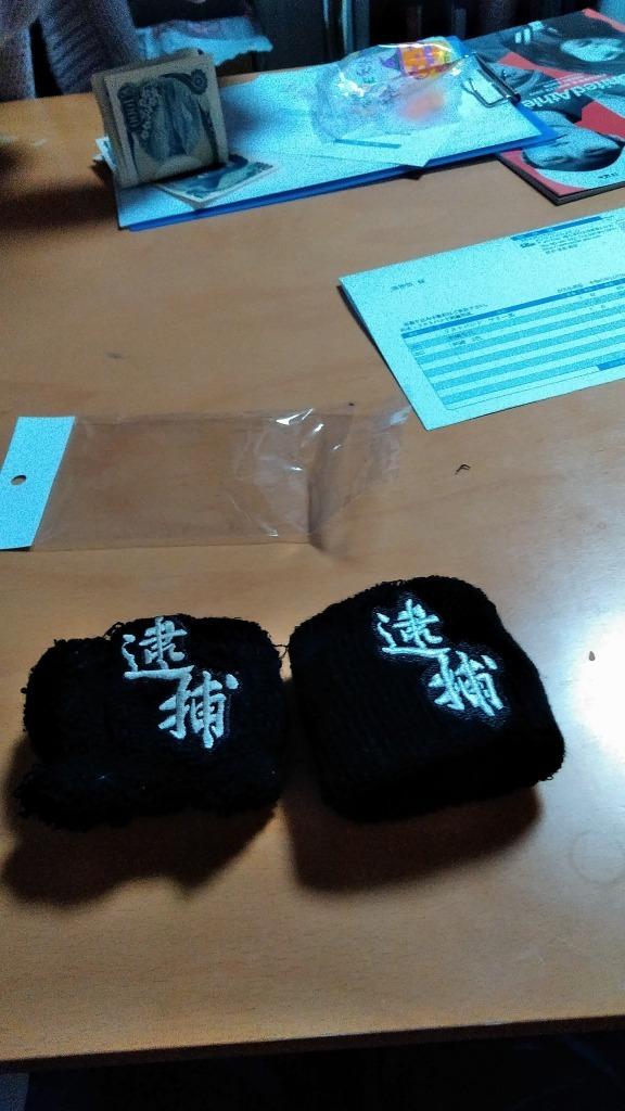 【朗報】復活「逮捕リストバンド」_d0061678_15015657.jpg