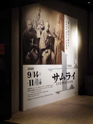 江戸東京博「サムライ」展まで見たこと_f0211178_17162401.jpg