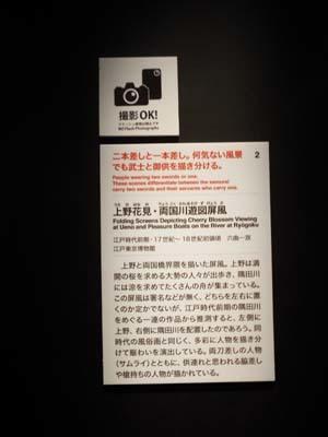 江戸東京博「サムライ」展まで見たこと_f0211178_17163830.jpg