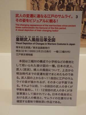 江戸東京博「サムライ」展まで見たこと_f0211178_17173342.jpg