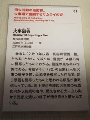 江戸東京博「サムライ」展まで見たこと_f0211178_17182316.jpg