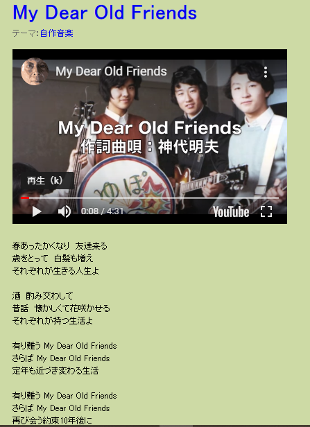 My Dear Old Friends  神代明夫_a0163788_20330865.png