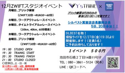 ワイズトライン12月スケジュール☆_e0363689_22165232.jpg