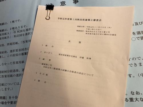 建築士審査会_f0150893_22473540.jpeg