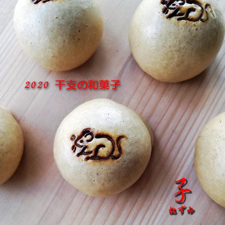 2020 干支の和菓子 ご予約 販売開始 横浜 和菓子 磯子風月堂_e0092594_14034393.jpg