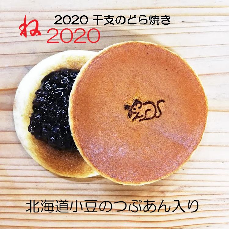 2020 干支の和菓子 ご予約 販売開始 横浜 和菓子 磯子風月堂_e0092594_14035381.jpg