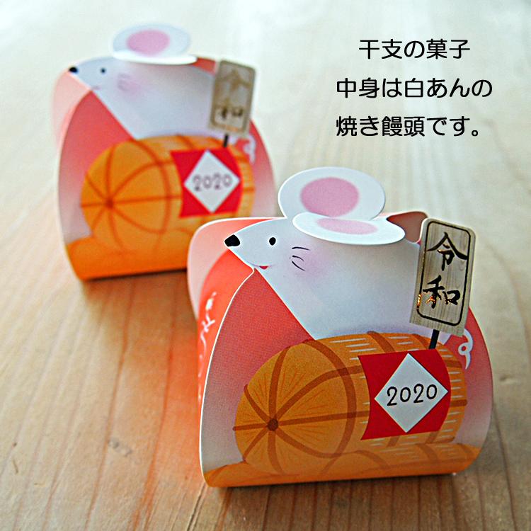 2020 干支の和菓子 ご予約 販売開始 横浜 和菓子 磯子風月堂_e0092594_14040493.jpg